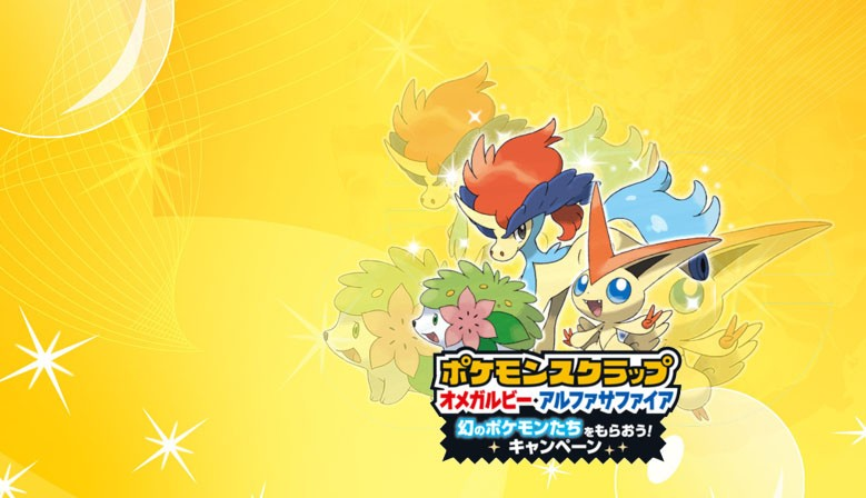 Get all Three Pokescrap Pokemon distributed only in Japan!